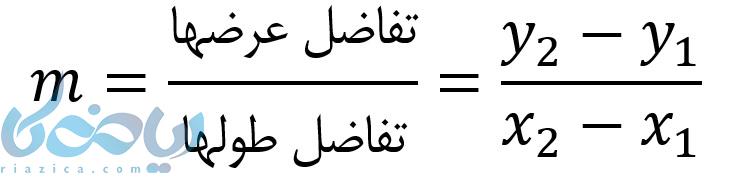 آموزش معادله خط می آموزد که شیب خط را از تقسیم تفاضل عرضها به طولها بدست آوریم .