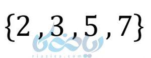مجموعه اعداد اول یک رقمی یک مجموعه متناهی