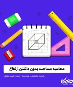 کاربرد مثلثات در هندسه محاسبه مساحت مثلث بدون داشتن ارتفاع ( به روش مثلثاتی )