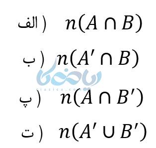 فرمول تعداد اعضای در بحث متمم و تعداد عضوهای اجتماع