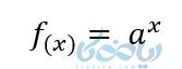 تعریف تابع لگاریتمی در آموزش تابع نمایی