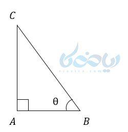 روابط مثلثاتی در یک مثلث قائم الزاویه
