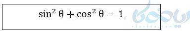 سینوس به توان دو به اضافه کسینوس به توان دو برابر با یک خواهد شد