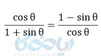 اثبات یکی دیگر از اتحادهای مثلثاتی