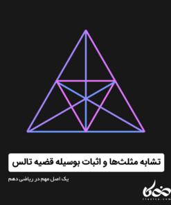 تشابه مثلث ها و اثبات بوسیله قضیه تالس - یک اصل مهم در ریاضی دهم