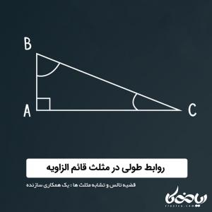 روابط طولی در مثلث قائم الزاویه ، قضیه تالس و تشابه مثلث ها : نتیجه یک همکاری خوب!