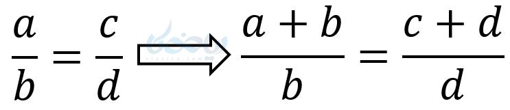 طبق قضیه تالس ما به خواص تناسب میرسیم که یکی از آن ها ترکیب نسبت در صورت یا مخرج است.