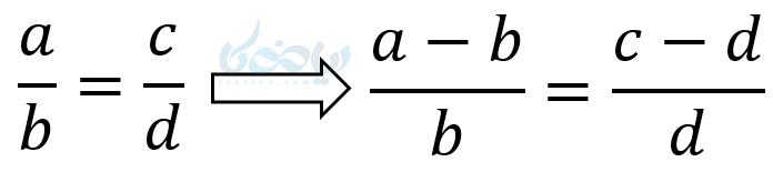 طبق قضیه تالس ما به خواص تناسب میرسیم که یکی از آن ها تفاضل نسبت در صورت یا مخرج است.