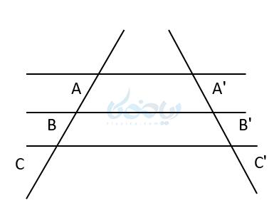 هرگاه چند خط موازی با استفاده از دو خط مورب قطع شوند نسبت های ایجاد شده روی آن ها با هم برابرند .