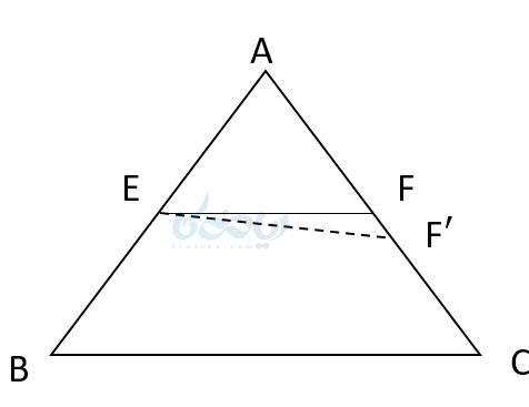 اگر در مثلثی ضلعی دو ضلع مثلث را قطع کند و روی آنها پاره خط های متناسب وجود آورد حتما آن خط با ضلع سوم موازی است .
