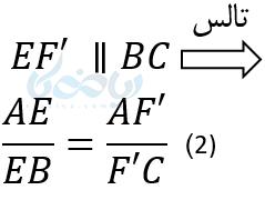 فرض می کنیم EF باBC موازی نباشد . از نقطه E خطی مانند 'EF میتوان رسم کرد که با BC موازی باشد .