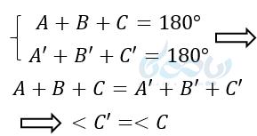 چون دو زاویه این دو مثلث برابرند پس زاویه سوم نیز برابر است .