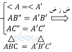 """دو مثلث 'A'B'C و """"A""""B""""C با هم ، هم نهشت می باشند"""