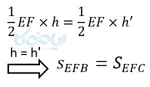 شکل نشان دهنده اثبات قضیه تالس است که مساحت دو مثلث تشکیل شده با هم برابر است .