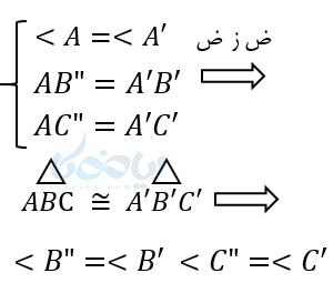 """روی AC به اندازه 'A'C جدا می کنیم تا """"AC به وجود آید و """"B به """"C وصل می کنیم . دو مثلث """"A""""B""""C و 'A'B'C با هم برابرند"""