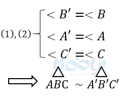 قضیه اساسی تشابه مثلث ها به کمک قضیه تالس