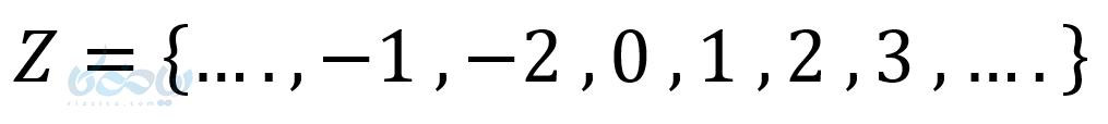 مجموعه اعداد صحیح