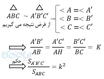 در دو مثلث متشابه به نسبت مساحت ها مجذور نسبت اضلاع متناسب برابر است .