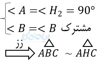اثبات روابط طولی در مثلث قائم الزاویه به کمک قضیه تالس