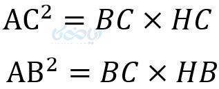 استفاده از آموزش قضیه تالس و طبق روابط طولی در مثلث ABC داریم .