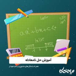 آموزش حل نامعادله همراه با رسم نمودار و مثالهای متنوع