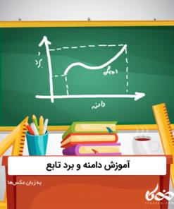 دامنه و برد تابع به زبان عکسها