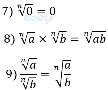 قوانین رادیکالها در آموزش ریشه گیری در ریاضی دهم