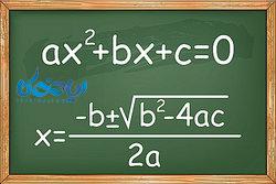 حل معادله درجه دو در نمونه سوال ریاضی دهم با جواب