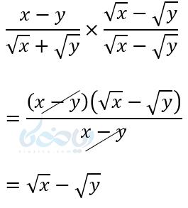 گویا کردن مخرجهای گنگ در نمونه سوال ریاضی دهم با جواب