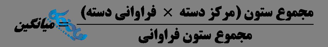 فرمول محاسبه میانگین به کمک جدول فراوانی داده ها