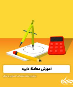 معادله ی دایره - آموزش کامل با مثال و تصویر
