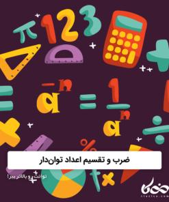 با ضرب و تقسیم اعداد توان دار ➗✖️، توانت رو بالا ببر! آموزش ریاضی هشتم