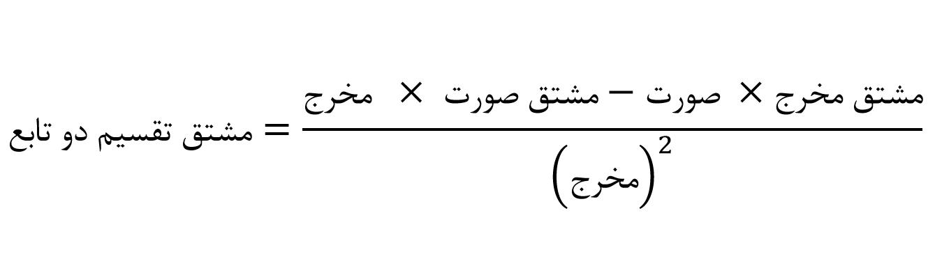 یک فرمول مهم از این درسنامه