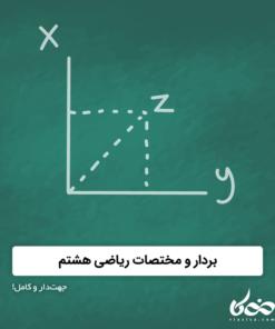 بردار و مختصات ریاضی هشتم 📍📌🗺 – جهتدار و کامل!