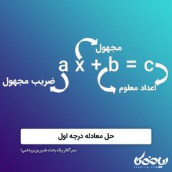 حل معادله درجه اول 🥇💎 – سرآغاز یک بحث شیرین ریاضی!