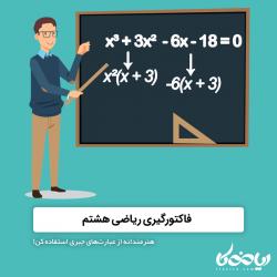 فاکتورگیری ریاضی هشتم 🧮📚 – هنرمندانه از عبارتهای جبری استفاده کن!