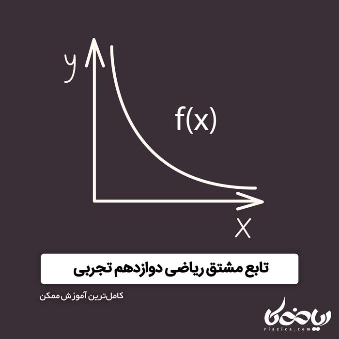 تابع مشتق 🌊📈 ریاضی دوازدهم تجربی - کاملترین آموزش ممکن!
