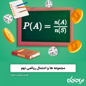 مجموعه ها و احتمال ریاضی نهم 🎲👣 - قدم به قدم با مثال!