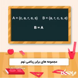 مجموعه های برابر ریاضی نهم ⏸✏️ - توضیح کامل با مثال!