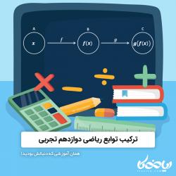 ترکیب توابع ریاضی دوازدهم تجربی ⚙️🧮 - همان آموزشی که دنبالش بودید!