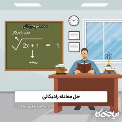 حل معادله رادیکالی 🧮✅ - گام به گام با مثال و توضیحات!