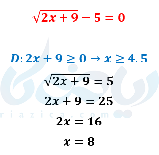 مثال تصویری از حل معادله رادیکالی