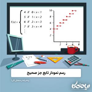 رسم نمودار تابع جز صحیح ✏️⚙️ - پله پله رسمش کن!