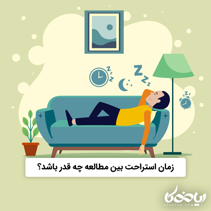 زمان استراحت بین مطالعه چه قدر باشد؟ 😴💤