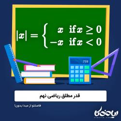 قدر مطلق ریاضی نهم ⏸💎 - فاصلتو از مبدا بدون!