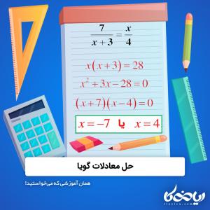 حل معادلات گویا ⚙️⏸ - همان آموزشی که میخواستید!