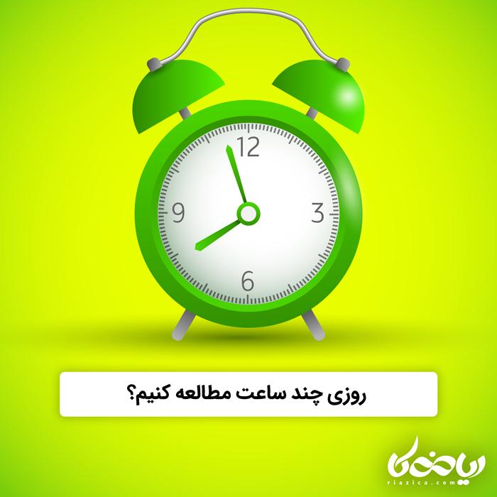 روزی چند ساعت مطالعه کنیم؟ ⏱💡