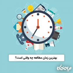 بهترین زمان مطالعه چه وقتی است؟ 💎💡⏱