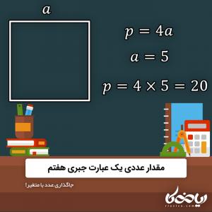 مقدار عددی یک عبارت جبری هفتم 🔄🔮- جاگذاری عدد با متغیر!
