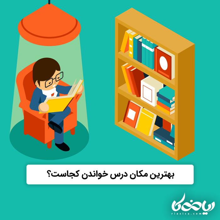 بهترین مکان درس خواندن کجاست؟ 🏡💎